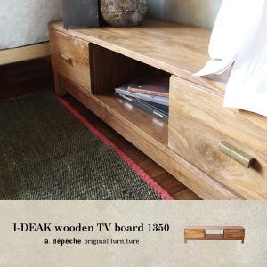 アイデック ウッデン TVボード 1350 『テレビ台  135 木製 カントリー モダン 北欧 32型 40型 オールドチーク ヴィンテージ』 a-depeche