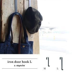 アイアン ドアフック Lサイズ 『アイアン ドア フック 黒 シンプル メンズライク インダストリアル おしゃれ ドア 装飾 インテリア 雑貨』|a-depeche