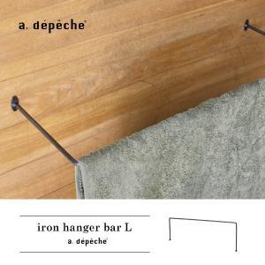 アイアンハンガーバーLサイズ 『アイアン ハンガー バー ハンガーバー ディスプレイ 装飾 DIY 店舗 什器 ワイド 幅広 シンプル』|a-depeche