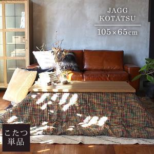 アデペシュ ジャグ こたつ 105 x 65cm テーブル 日本製 長方形 105x65 ローテーブル おしゃれ 北欧 モダン シンプル カーボンヒーター|a-depeche