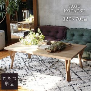 アデペシュ ジャグ こたつ 120 x 70cm テーブル 日本製 長方形 120x70 ローテーブル おしゃれ 北欧 モダン シンプル カーボンヒーター|a-depeche
