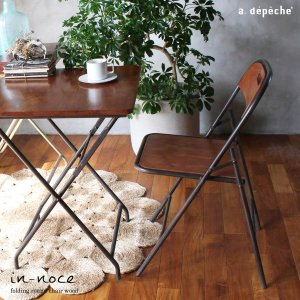 折りたたみ イス 木製 『インノーチェ フォールディング ラウンド チェア ウッド』 コンパクト パイプ椅子 北欧 メンズライク ナチュラル インダストリアル|a-depeche