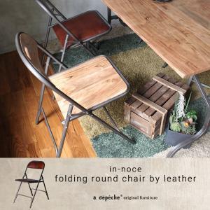 インノーチェ フォールディング ラウンド チェア バイレザー in-noce folding round chair by leather 折り畳んでコンパクトに収納できるチェア a-depeche
