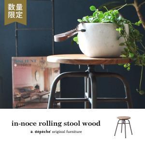 インノーチェ ローリング スツール ウッド 『木製 椅子 スツール 回転 アカシア スチール 丸 円形 インダストリアル』|a-depeche