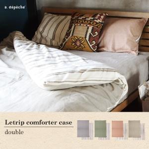 レトリプ コンフォーターケース ダブル Letrip comforter case double カラー×ストライプ 欲張りな楽しみ方が見せ所|a-depeche