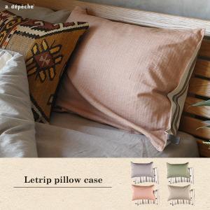 レトリプ ピローケース Letrip pillow case ストライプと無地 がお洒落なa.depecheオリジナル枕カバー|a-depeche
