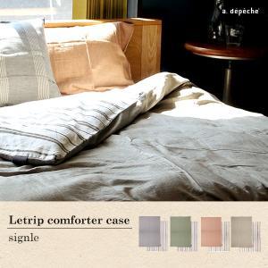 レトリプ コンフォーターケース シングル Letrip comforter case single カラー×ストライプ 欲張りな楽しみ方が見せ所|a-depeche