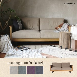 モダージュ ソファ ファブリック 新しいけど、懐かしい、包容力のあるメンズライクなソファ|a-depeche