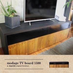 モダージュ TVボード 1500 木の質感が美しいモダンなテレビボード|a-depeche