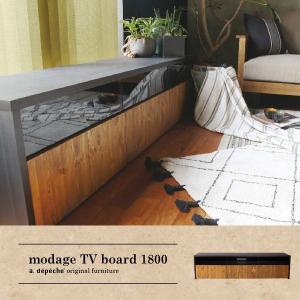 モダージュ TVボード 1800 木の質感が美しいモダンなテレビボード|a-depeche