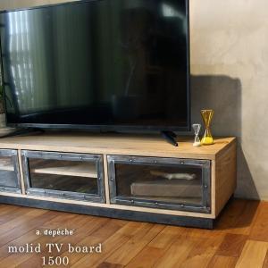 インダストリアル テレビ台 『モリード TVボード 1500』 42インチ 50インチ TVボード おしゃれ 160cm ローボード 木製 ナチュラル 北欧 西海岸|a-depeche