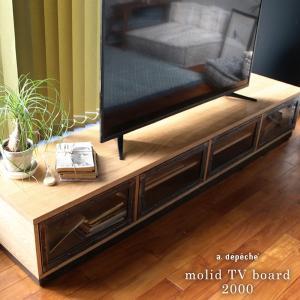 モリード TVボード 2000 molid TV board 2000 どっしりとした重厚なテレビボード|a-depeche
