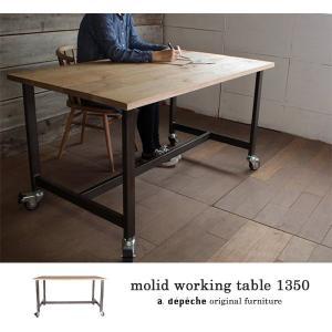 モリードワーキングテーブル 1350 molid working table 1350|a-depeche