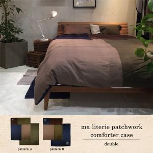 【掛け布団カバー】マ リトゥリ パッチワーク コンフォーター ケース ダブル ma literie patchwork comforter case double|a-depeche