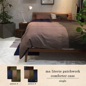 マ リトゥリ パッチワーク コンフォーター ケース シングル ma literie patchwork comforter case single 4面切り替えのパッチワークがポイントのシーツ|a-depeche