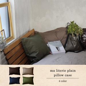 【枕カバー】マ リトゥリ プレーン ピローケース ma literie plain pillow case 肌触りの良いシンプルな枕カバー|a-depeche