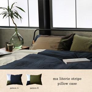 マ リトゥリ ストライプ ピローケース ma literie stripe pillow case 肌触りの良い枕カバー|a-depeche
