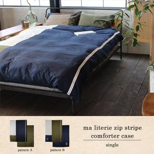 マ リトゥリ ジップ ストライプ コンフォーター ケース シングル ma literie zip stripe comforter case single ジッパーがオシャレなシーツ|a-depeche