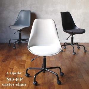 オフィスチェア 北欧 『ノーエフピー キャスター チェア』 キャスター付き 椅子 おしゃれ 高さ調整 事務椅子 FRP 昇降 『予約受付中』|a-depeche