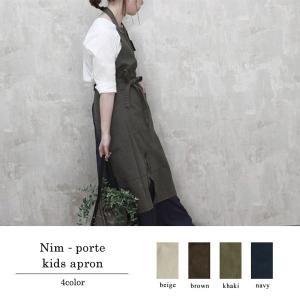 Nim-porte kids apron ナン・ポルテ キッズ エプロン 親子で使いたい子供用エプロン|a-depeche