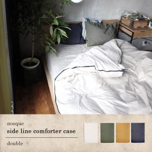 nosque side line comforter case double ノスク サイド ライン コンフォーター ケース ダブル 海外のベッドリネンを彷彿とさせるベーシックなシリーズ|a-depeche