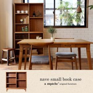 nave small book case ネイヴ スモール ブック ケース よりスタイリッシュでナチュラルなスタイルに 本棚 送料無料|a-depeche