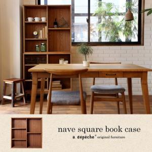 nave square book case ネイヴ スクエア ブック ケース よりスタイリッシュでナチュラルなスタイルに 本棚 送料無料|a-depeche