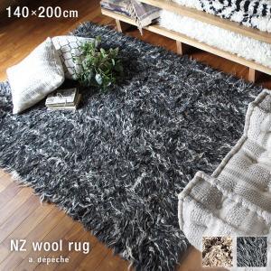 シャギーラグ 『NZ ウール ラグ』 140x200 おしゃれ 羊毛 ウール 北欧 厚手 送料無料 シンプル ミックスカラー 1.5畳 awr|a-depeche