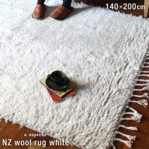 シャギーラグ 140x200 『NZ ウール ラグ ホワイト』 おしゃれ 羊毛 ウール 北欧 厚手 送料無料 シンプル 1.5畳 リビング awr|a-depeche