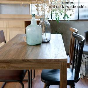 アデペシュ オールドチーク ラスティック テーブル 1350 無垢材 木製 幅135cm 4人用 ブラウン a.depeche 020-OLT-RTT-1350|a-depeche