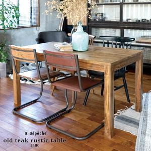アデペシュ オールドチーク ラスティック テーブル 1500 無垢材 木製 幅150cm 4人用 ブラウン a.depeche 020-OLT-RTT-1500|a-depeche