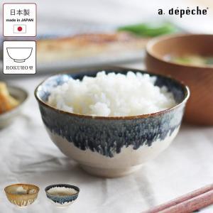 アデペシュ 茶碗 オトハ ボウル ろくろ 美濃焼 陶器 直径11.2cm 日本製 重ね掛け バイカラー 茶色 藍色 うのふ a.depeche OTH-BL a-depeche