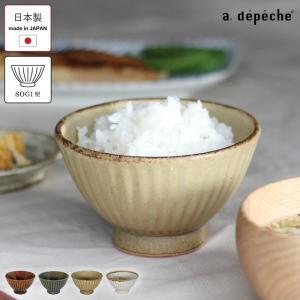 アデペシュ 茶碗 オトハ ボウル 削ぎ 美濃焼 陶器 直径11.5cm 日本製 飴色 茶色 藍色 白 ベージュ a.depeche OTH-BL a-depeche