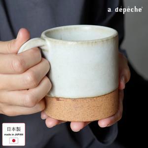 アデペシュ オトハ マグ 蕪 020-OTH-MG-KABU マグカップ 240ml 美濃焼 陶器 日本製 OTOHA adepeche|a-depeche