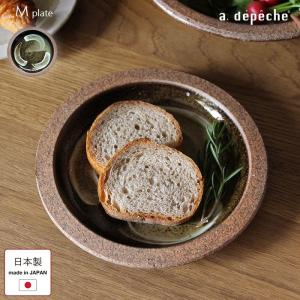 adepeche オトハ OTOHA  わたしのプレート M 牛蒡  ごぼう 直径約18cm 陶器 日本製 和 モダン カフェ風 食器  020-OTH-WPL-M-GOBOU アデペシュ 中皿 取り皿|a-depeche