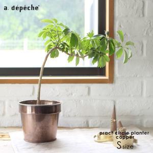 鉢カバー 4号 『プラクト プランター ポット Sサイズ カッパー』 プランター おしゃれ 銅メッキ ブリキ 植木鉢 鉢  観葉植物 植物 インテリア 植栽|a-depeche