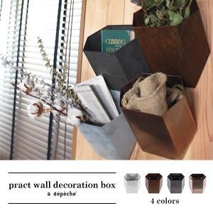 プラクトウォールデコレーションボックス 『壁面 装飾 DIY ブリキ インダストリアル 雑貨 おしゃれ 無骨 デコレーション 』|a-depeche