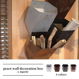 プラクトウォールデコレーションボックス カッパー 『壁面 装飾 DIY ブリキ インダストリアル 雑貨 おしゃれ 無骨 デコレーション 』|a-depeche