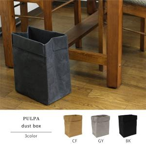 プルパ ダスト ボックス PULPA dust box 畳んでコンパクトに出来るゴミ箱|a-depeche