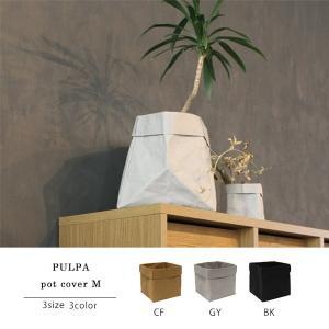プルパ ポットカバー M PULPA pot caver M 小物入れや収納としても使いたいポットカバーMサイズ|a-depeche