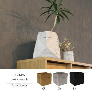 プルパ ポットカバー L PULPA pot caver L 小物入れや収納としても使いたいポットカバーLサイズ|a-depeche