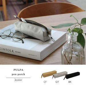 プルパ ペンポーチ PULPA pen porch ドイツ製のクラフトパルプを使用したペンケース|a-depeche