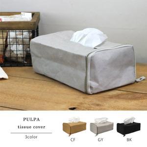 プルパ ティッシュカバー PULPA tissue cover 生活必需品をおしゃれなアイテムにする|a-depeche