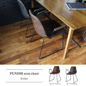 椅子 パニッシュ アーム チェア 肘置きが付き、ゆったりとくつろげる心地のよいチェア|a-depeche