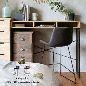 椅子 パニッシュ カウンター チェア PUNISH counter chair ヴィンテージ感のあるすわり心地のよいチェア|a-depeche