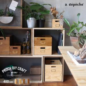 収納 ボックス 『プロック DIY クラフト ボックス シェルフ 450』 箱 木製 おしゃれ ボックスシェルフ DIY 組み立て|a-depeche