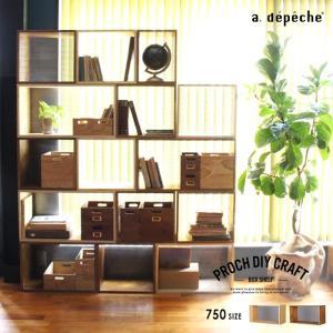 木製 ボックス  『プロック DIY クラフト ボックス シェルフ 750』diy 収納 箱 おしゃれ DIY 組み立て ボックスシェルフ|a-depeche