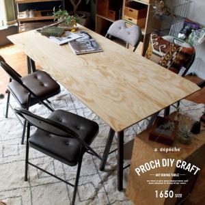テーブル 机 『プロック DIY クラフト アート ダイニングテーブル 1650』 おしゃれ 木製 ダイニングテーブル 2人用 4人用 アイアン スチール ワークテーブル|a-depeche