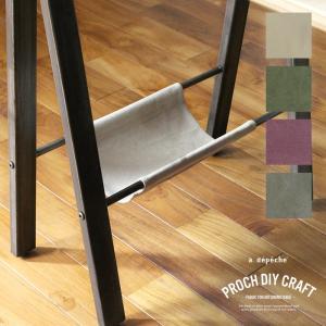テーブル用手荷物ラック 『プロック DIY クラフト ファブリック フォー アート ダイニングテーブル』 布 吊り下げラック 手荷物棚 机 パーツ|a-depeche