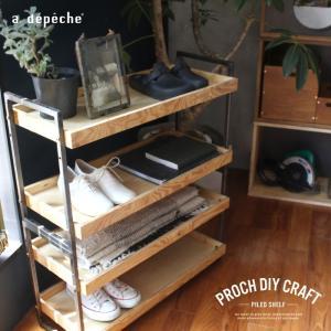シェルフ 棚 木製  『プロック DIY クラフト パイル シェルフ』アイアン スチール おしゃれ ラック オープンラック 木 積み重ね 1段 2段 3段 『予約受付中』|a-depeche